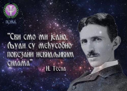 Nikola Tesla-citat1