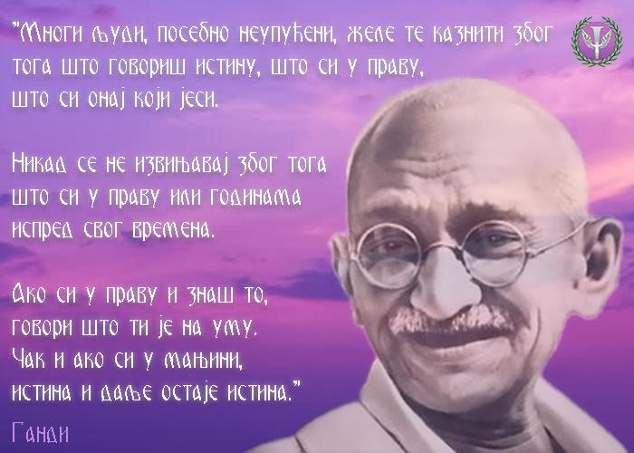 citati- Gandhi